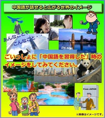 cyugokugo2-450.jpg