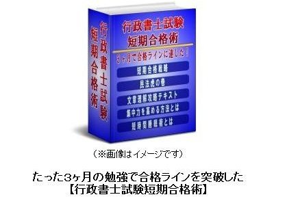 gyoseisyosi1.jpg