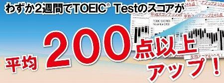 toeic2.jpg
